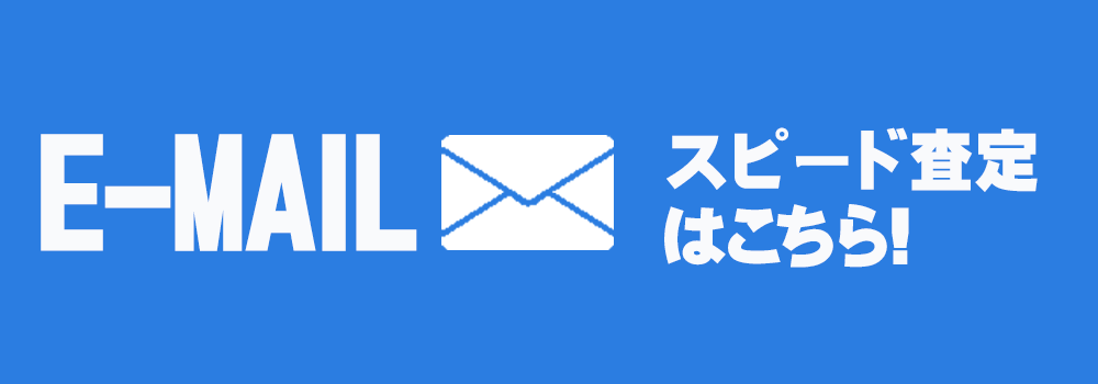 emailで査定を申し込む場合の誘導バナー