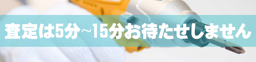 マキタ・ハイコーキの電動工具査定時間のアピールバナー